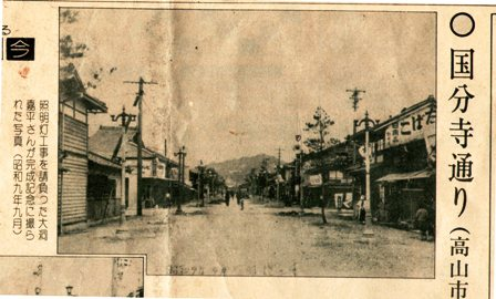 昭和10年ころの国分寺通り